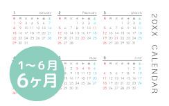 名刺_カレンダーのデザインテンプレート BC-C-0002