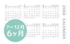 名刺_カレンダーのデザインテンプレート BC-C-0003
