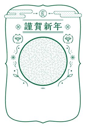 お年玉年賀はがき_デザインテンプレート画像0133