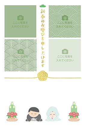 年賀はがきの子年の結婚報告デザインテンプレートNJ-A-0117