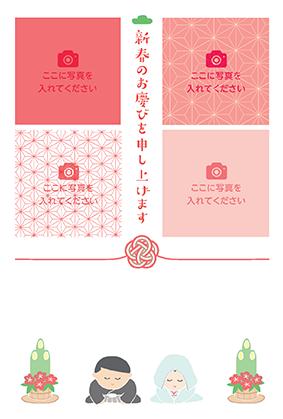年賀はがきの子年の結婚報告デザインテンプレートNJ-A-0118
