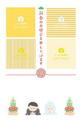 年賀はがきの子年の結婚報告デザインテンプレートNJ-A-0120