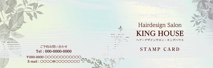 ショップカード 2つ折り_オモテ面(美容)デザインテンプレート0006