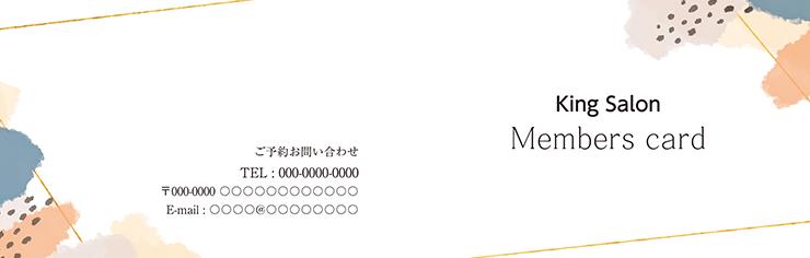 ショップカード 2つ折り_オモテ面(美容)デザインテンプレート0009