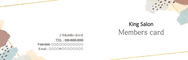 ショップカード 2つ折り_オモテ面(美容)デザインテンプレート0011