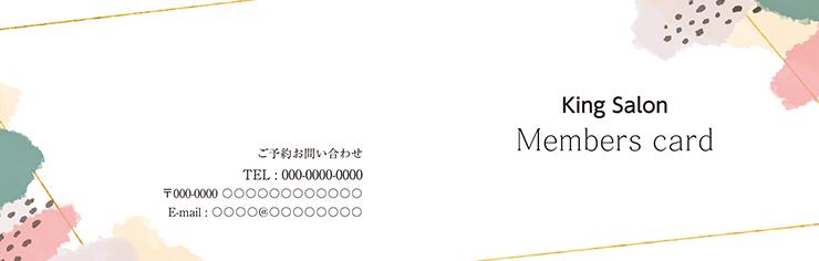 ショップカード 2つ折り_オモテ面(美容)デザインテンプレート0012