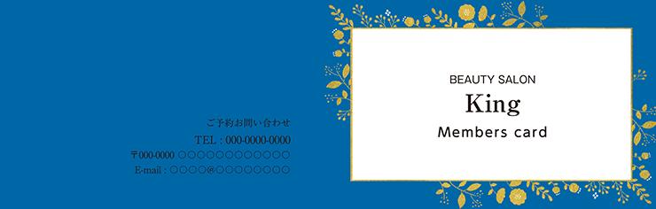 ショップカード 2つ折り_オモテ面(美容)デザインテンプレート0013