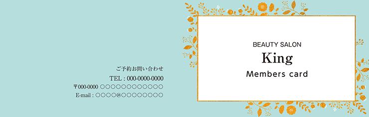 ショップカード 2つ折り_オモテ面(美容)デザインテンプレート0014