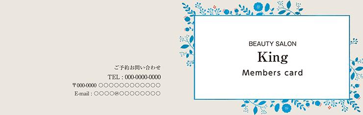 ショップカード 2つ折り_オモテ面(美容)デザインテンプレート0015