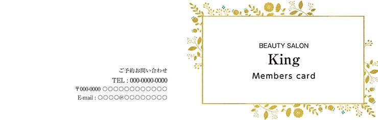 ショップカード 2つ折り_オモテ面(美容)デザインテンプレート0016