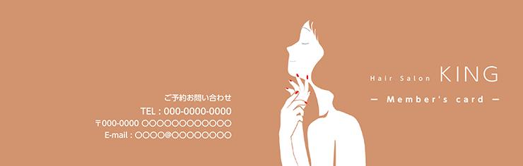 ショップカード 2つ折り_オモテ面(美容)デザインテンプレート0019