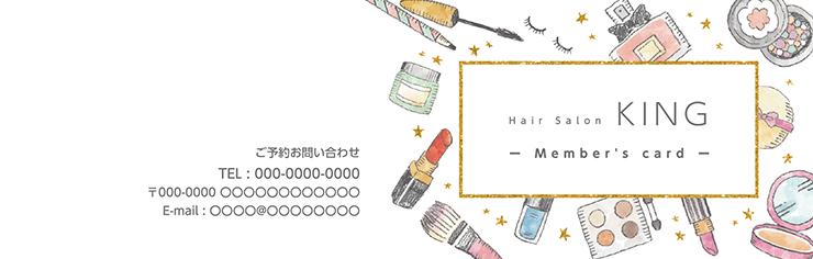 ショップカード 2つ折り_オモテ面(美容)デザインテンプレート0021