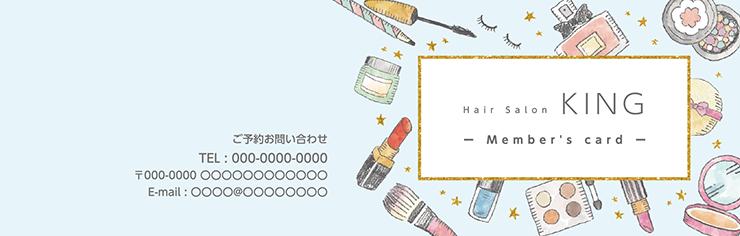 ショップカード 2つ折り_オモテ面(美容)デザインテンプレート0022