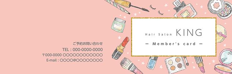 ショップカード 2つ折り_オモテ面(美容)デザインテンプレート0024