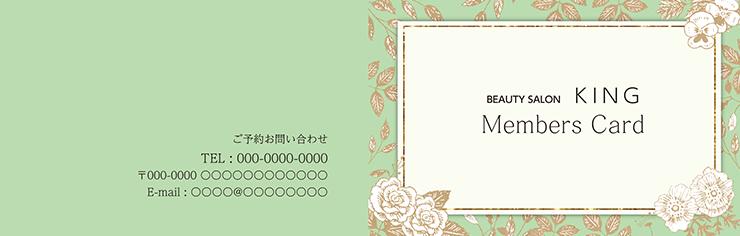 ショップカード 2つ折り_オモテ面(美容)デザインテンプレート0025