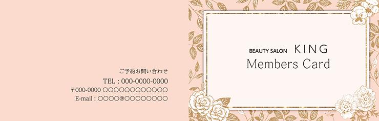 ショップカード 2つ折り_オモテ面(美容)デザインテンプレート0027