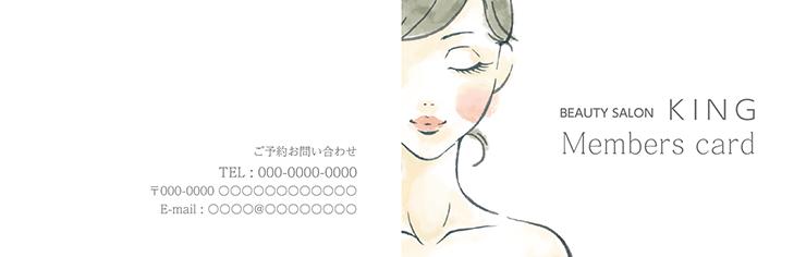 ショップカード 2つ折り_オモテ面(美容)デザインテンプレート0029