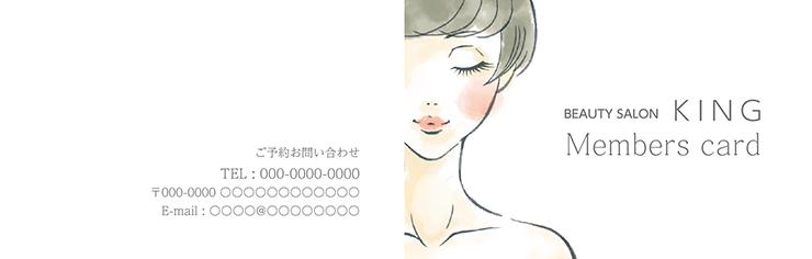ショップカード 2つ折り_オモテ面(美容)デザインテンプレート0030
