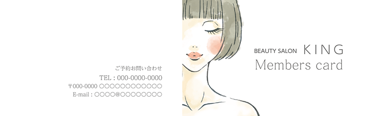 ショップカード 2つ折り_オモテ面(美容)デザインテンプレート0031