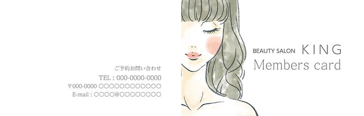ショップカード 2つ折り_オモテ面(美容)デザインテンプレート0032