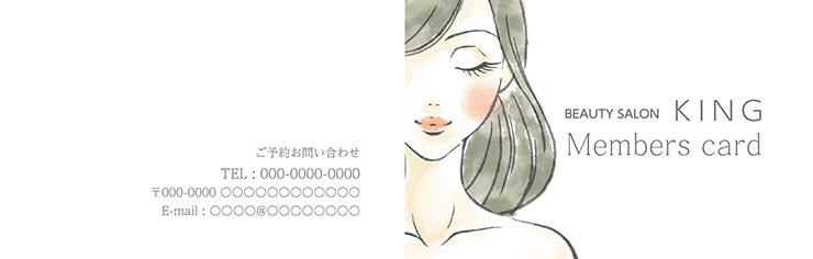 ショップカード 2つ折り_オモテ面(美容)デザインテンプレート0033