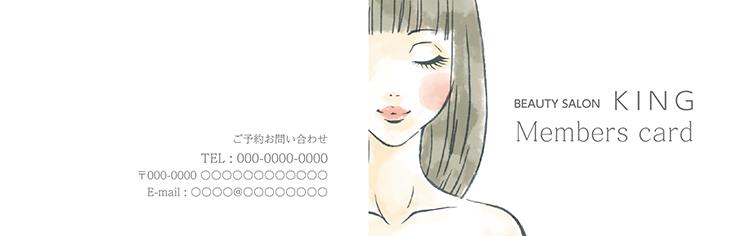 ショップカード 2つ折り_オモテ面(美容)デザインテンプレート0034