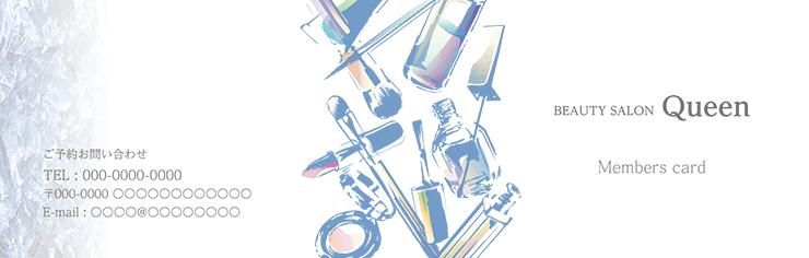 ショップカード 2つ折り_オモテ面(美容)デザインテンプレート0041