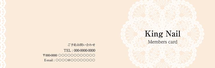 ショップカード 2つ折り_オモテ面(美容)デザインテンプレート0043