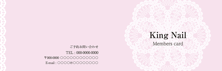 ショップカード 2つ折り_オモテ面(美容)デザインテンプレート0044