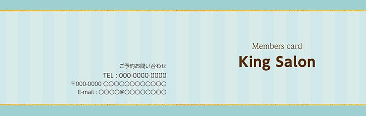 ショップカード 2つ折り_オモテ面(美容)デザインテンプレート0047