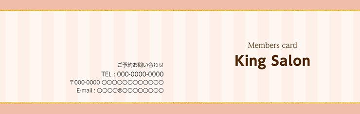 ショップカード 2つ折り_オモテ面(美容)デザインテンプレート0048
