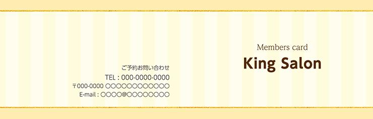 ショップカード 2つ折り_オモテ面(美容)デザインテンプレート0049