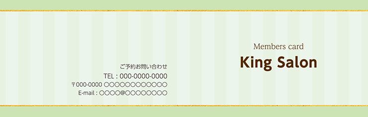 ショップカード 2つ折り_オモテ面(美容)デザインテンプレート0050