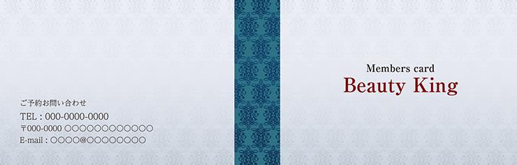 ショップカード 2つ折り_オモテ面(美容)デザインテンプレート0052