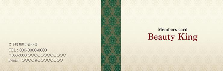 ショップカード 2つ折り_オモテ面(美容)デザインテンプレート0054