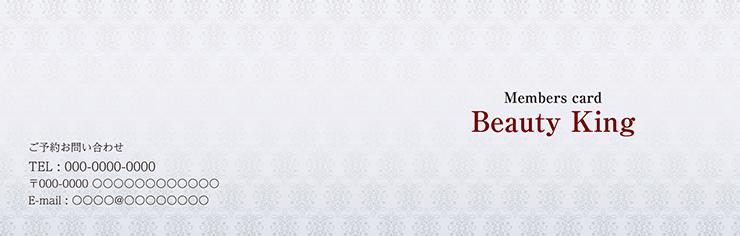 ショップカード 2つ折り_オモテ面(美容)デザインテンプレート0056