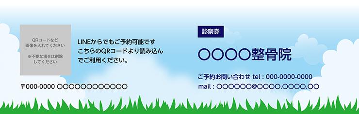 ショップカード 2つ折り_オモテ面(美容)デザインテンプレート0075