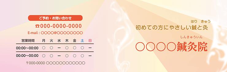 ショップカード 2つ折り_オモテ面(美容)デザインテンプレート0077