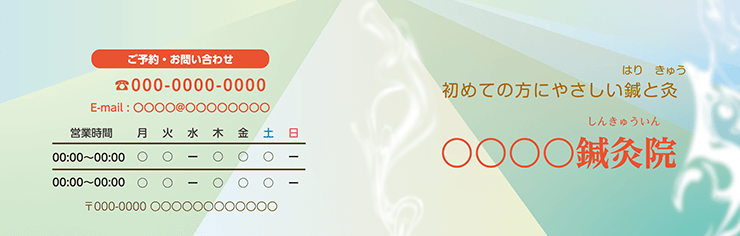 ショップカード 2つ折り_オモテ面(美容)デザインテンプレート0078