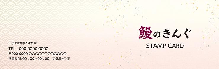 ショップカード 2つ折り_オモテ面(飲食)デザインテンプレート0001