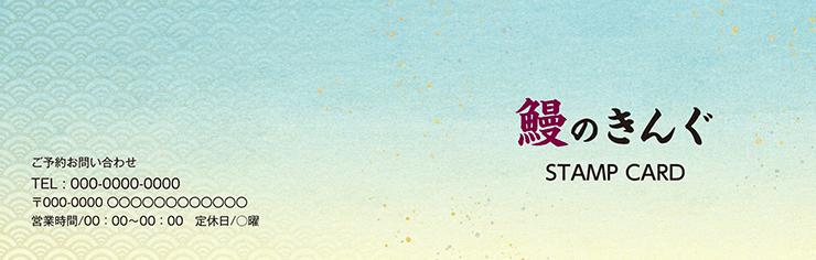 ショップカード 2つ折り_オモテ面(飲食)デザインテンプレート0002
