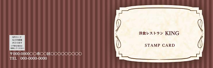 ショップカード 2つ折り_オモテ面(飲食)デザインテンプレート0003