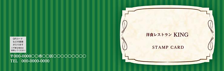 ショップカード 2つ折り_オモテ面(飲食)デザインテンプレート0004