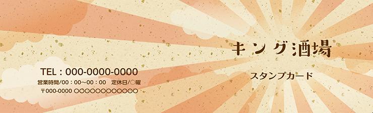 ショップカード 2つ折り_オモテ面(飲食)デザインテンプレート0008