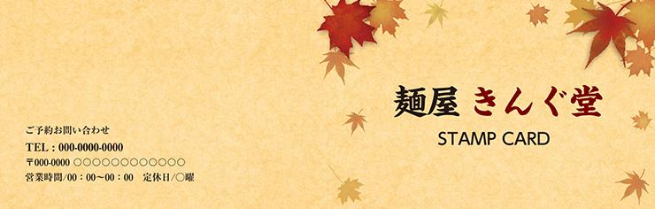 ショップカード 2つ折り_オモテ面(飲食)デザインテンプレート0020