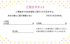 ショップカード(ご紹介カード)のデザインテンプレート