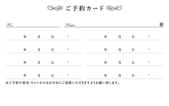 ショップカード(ご予約カード)のデザインテンプレート