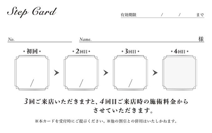ショップカード(ステップカード)のデザインテンプレート