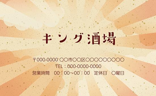 ショップカード(居酒屋・ダイニングバー)のデザインテンプレート