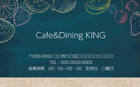 ショップカード(カフェ・レストラン)のデザインテンプレート